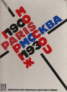 ПАРИЖ МОСКВА 1900-1930