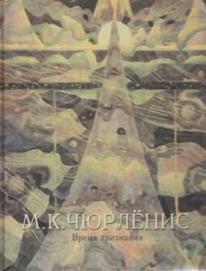 М.К.ЧЮРЛЕНИС. Время признания